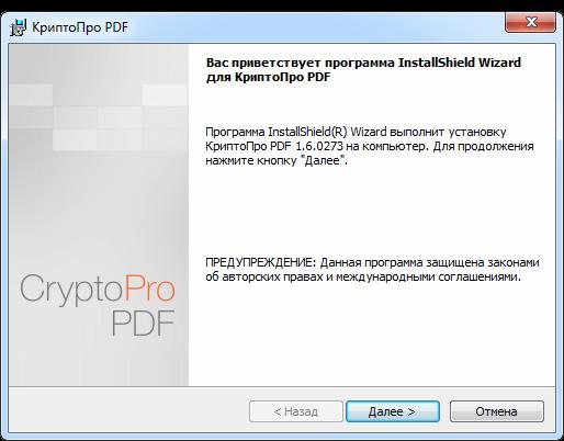 Картинки по запросу криптопро пдф