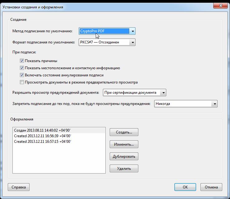 скачать программу адобе акробат документ бесплатно на русском языке - фото 8